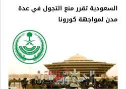 """""""السعودية"""" تقرر عدم التجوال في عدة مدن لمواجهة كورونا"""