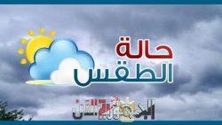 حالة الطقس اليوم بجريدة الجمهورية الان