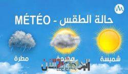 حالة الطقس اليوم جريدة الجمهورية الان