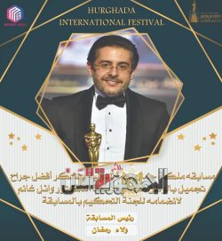 غانم عضو لجنة تحكيم مهرجان الغردقه الدولي الموسم الثالث