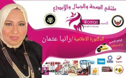الفنانة رغدة عتيق تشارك بملتقي الصحة والجمال والابداع 28 مارس